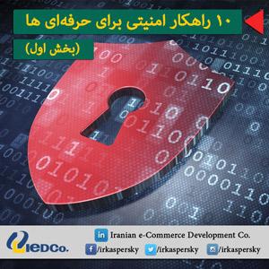 10 راهکار حوزه امنیت سایبری برای حرفه ای ها (بخش اول)