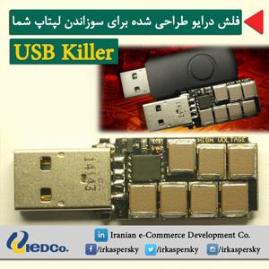 USB Killer فلش درایو طراحی شده برای سوزاندن لپتاپ شما