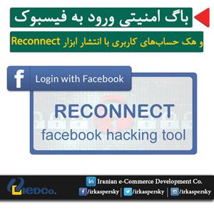 باگ امنیتی ورود به فیس بوک و هک اکانت ها با ابزار Reconnect