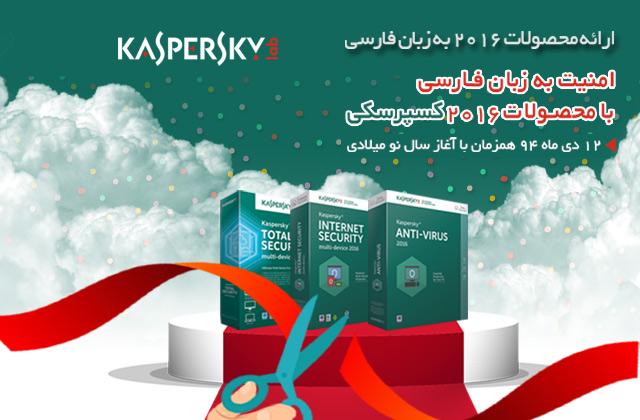 امنیت به زبان فارسی با محصولات 2016 کسپرسکی