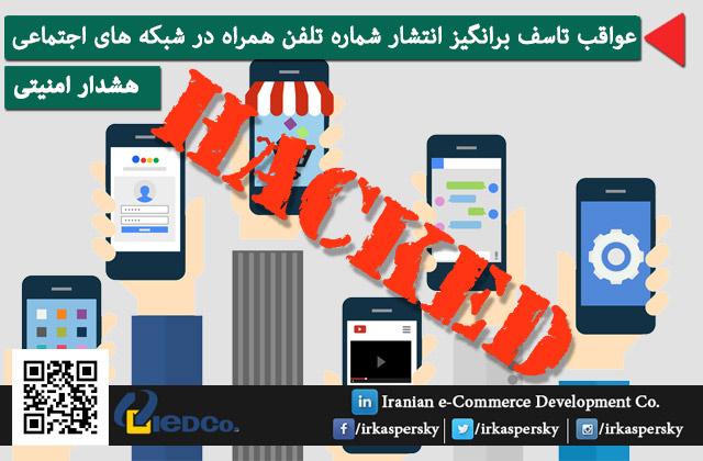 عواقب تاسف برانگیز انتشار شماره تلفن همراه در شبکه های اجتماعی