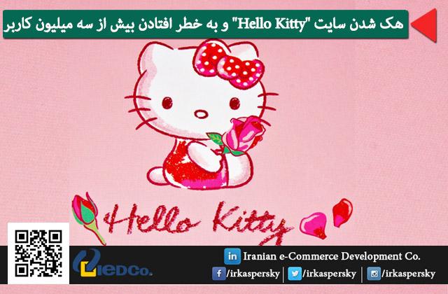 """هک شدن سایت """"Hello Kitty"""" و به خطر افتادن بیش از سه میلیون کاربر"""