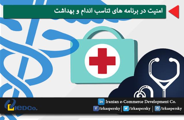 امنیت در برنامه های تناسب اندام و بهداشت