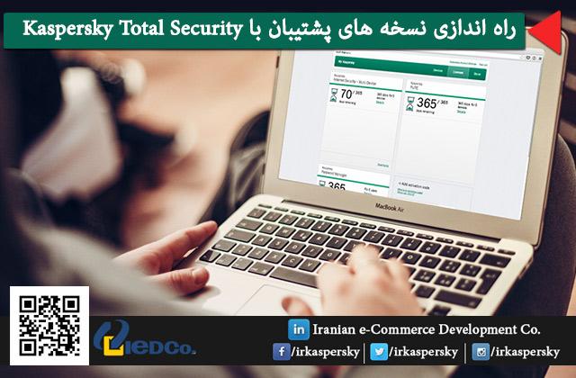 راه اندازی نسخه های پشتیبان با Kaspersky Total Security