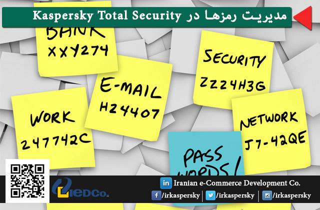 مدیریت رمزها در Kaspersky Total Security