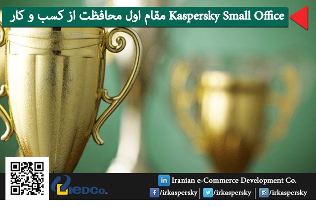 Kaspersky Small Office Security مقام اول محافظت از کسب و کار