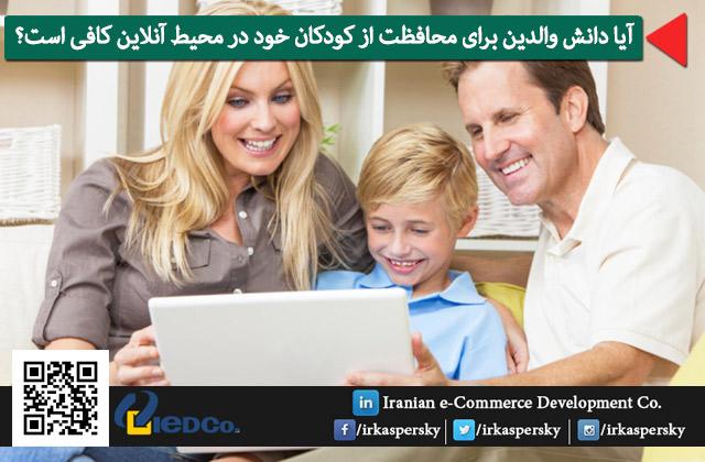 آیا دانش والدین برای محافظت از کودکان خود در محیط آنلاین کافی است؟
