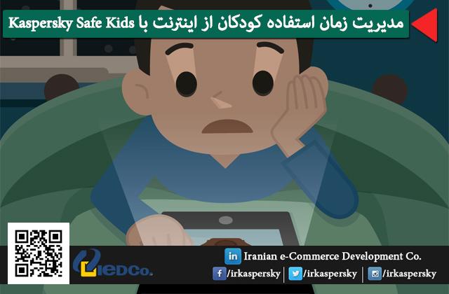 مدیریت زمان استفاده کودکان از اینترنت با Kaspersky Safe Kids