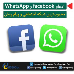 ادغام facebook و WhatsApp، محبوب ترین پیام رسان وشبکه اجتماعی