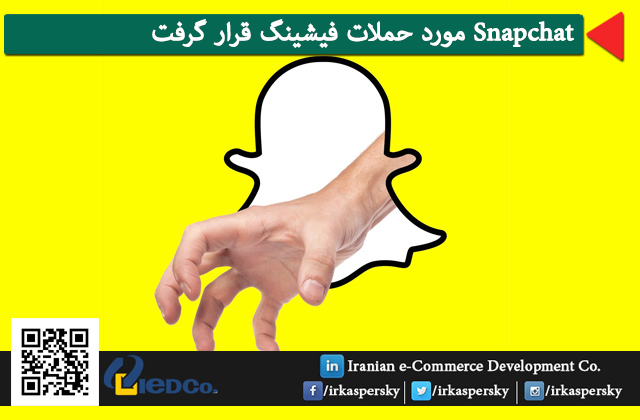 Snapchat مورد حملات فیشینگ قرار گرفت