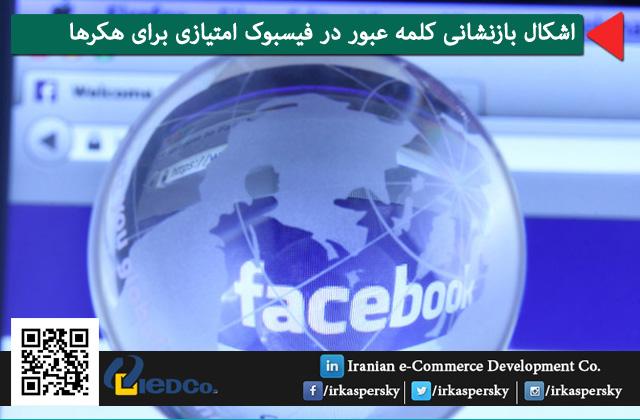 اشکال بازنشانی کلمه عبور در فیسبوک امتیازی برای هکرها