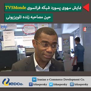 نمایش سهوی پسورد شبکه فرانسوی TV5Monde حین مصاحبه تلویزیونی