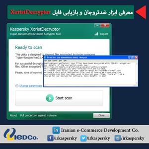 معرفی ابزار رایگان ضد تروجان و بازگردانی فایل XoristDecryptor