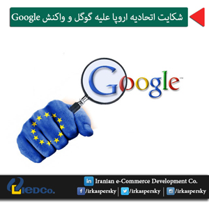 شکایت اتحادیه اروپا علیه گوگل و واکنش Google