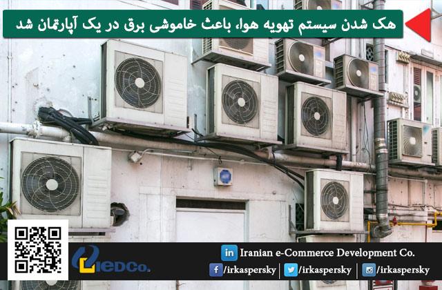 هک شدن سیستم تهویه هوا، باعث خاموشی برق در یک آپارتمان شد
