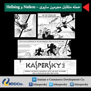 حمله متقابل مجرمین سایبری – Naikon و Hellsing