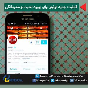 قابلیت جدید توئیتر برای بهبود امنیت و محرمانگی