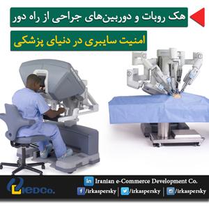 هک روبات و دوربین های جراحی از راه دور!