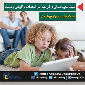 حفظ امنیت سایبری فرزندان در استفاده از گوشی و تبلت
