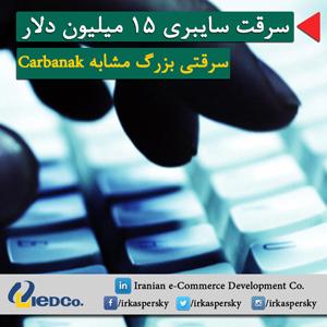 سرقت سایبری 15 میلیون دلار در رومانی - سرقتی مشابه Carbanak