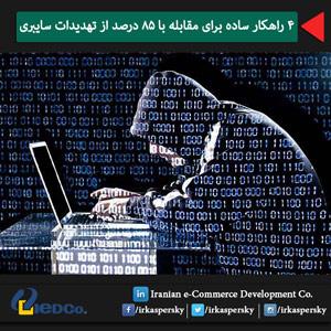 4 راهکار ساده برای مقابله با 85 درصد از تهدیدات سایبری