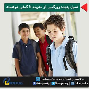 تحول پدیده زورگویی: از مدرسه تا گوشی هوشمند