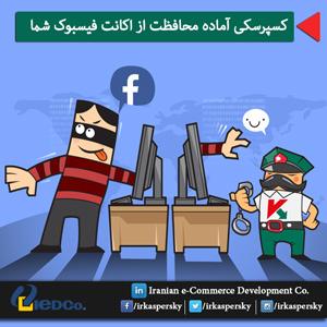 کسپرسکی آماده محافظت از اکانت فیسبوک شما