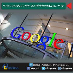 توسعه سرویس Safe Browsing گوگل کروم برای مقابله با نرمافزارهای ناخواسته