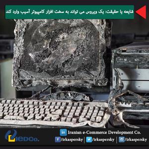 شایعه یا حقیقت :یک ویروس می تواند به سخت افزار کامپیوتر آسیب وارد کند