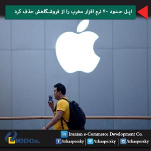 اپل حدود 40 نرم افزار مخرب را از فروشگاهش حذف کرد
