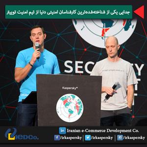 جدایی یکی از شناختهشدهترین کارشناسان امنیتی دنیا از تیم امنیت توییتر