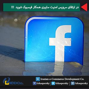 در ارتقای سرویس امنیت سایبری همکار فیسبوک شوید!!!