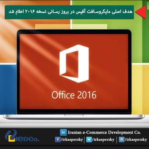 هدف اصلی مایکروسافت آفیس در بروز رسانی نسخه 2016 اعلام شد