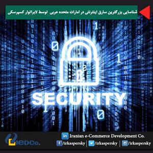 شناسایی بزرگترین سارق اینترنتی در امارات متحده عربی توسط لابراتوار کسپرسکی