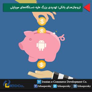تروجانهای بانکی؛ تهدیدی بزرگ علیه دستگاههای موبایلی