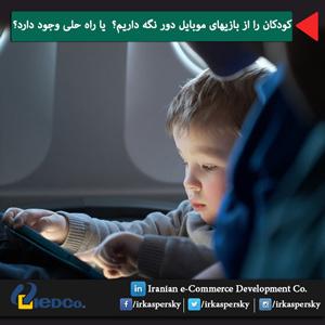 کودکان را از بازیهای موبایل دور نگه داریم؟  یا راه حلی وجود دارد؟