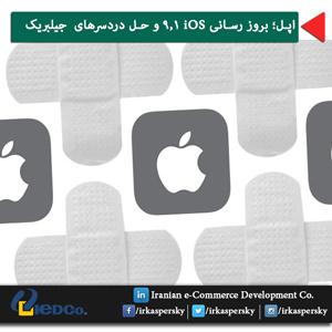 اپل؛ بروز رسانی iOS 9.1 و حل دردسرهای  جیلبریک
