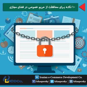 10 نکته برای محافظت از حریم خصوصی در فضای مجازی