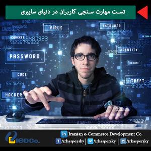 آیا در دنیای سایبری مهارت دارید؟