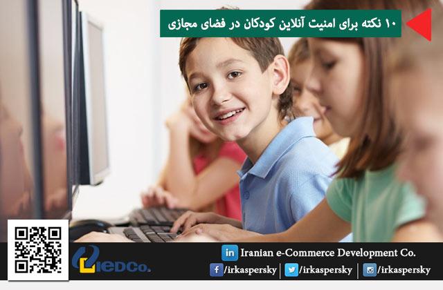 10 نکته برای امنیت آنلاین کودکان در فضای مجازی