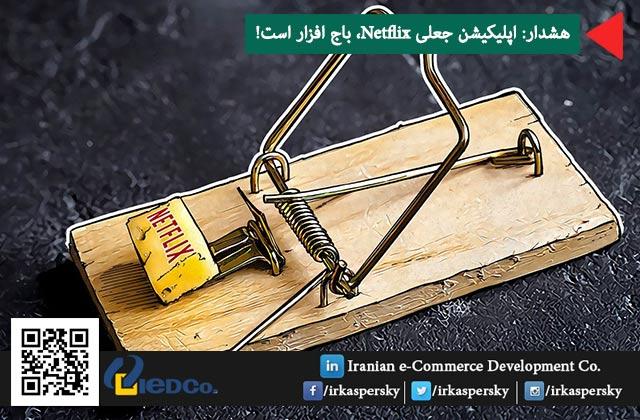 هشدار: اپلیکیشن جعلی Netflix، باج افزار است!