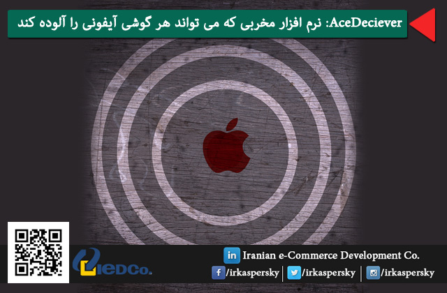 AceDeciever: نرم افزار مخربی که می تواند هر گوشی آیفونی را آلوده کند