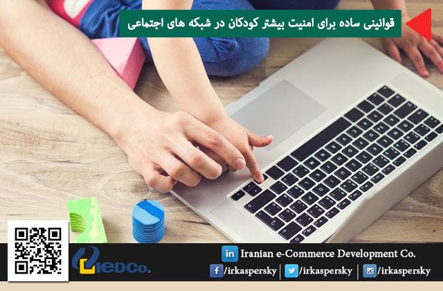 قوانینی ساده برای امنیت بیشتر کودکان در شبکه های اجتماعی