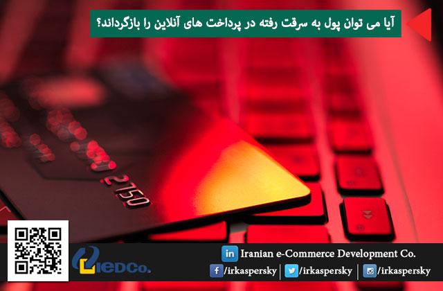 آیا می توان پول به سرقت رفته در پرداخت های آنلاین را بازگرداند؟
