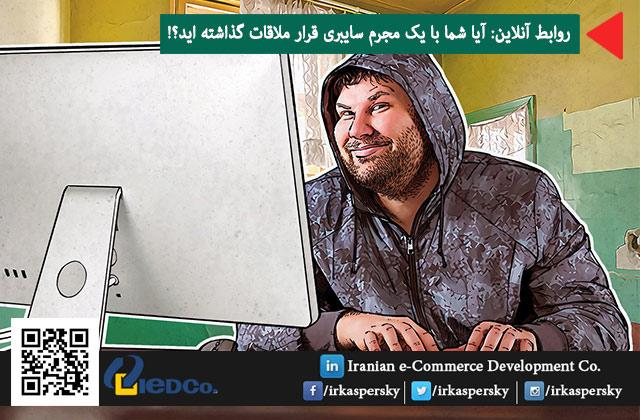 روابط آنلاین: آیا شما با یک مجرم سایبری قرار ملاقات گذاشته اید؟!