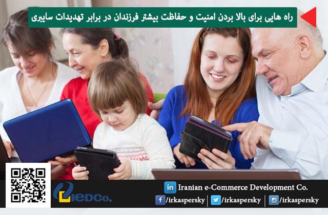 راه هایی برای بالا بردن امنیت و حفاظت بیشتر فرزندان در برابر تهدیدات سایبری