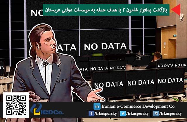 بازگشت بدافزار شامون 2 با هدف حمله به موسسات دولتی عربستان