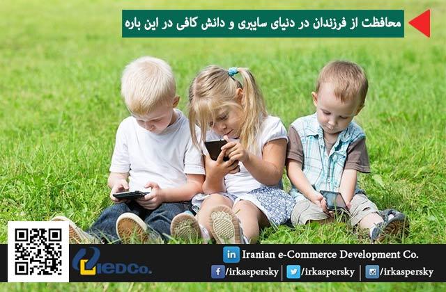 محافظت از فرزندان در دنیای سایبری و دانش کافی در این باره
