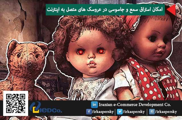 امکان استراق سمع و جاسوسی در عروسک های متصل به اینترنت