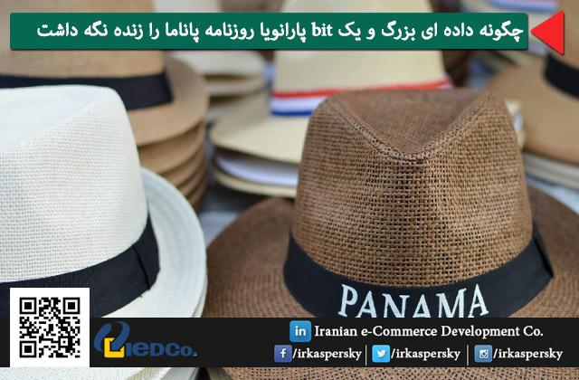 چگونه داده ای بزرگ و یک bit پارانویا روزنامه پاناما را زنده نگه داشت